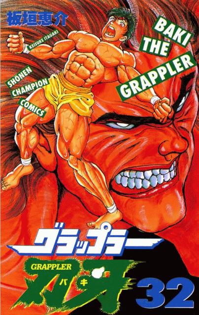 グラップラー刃牙32巻