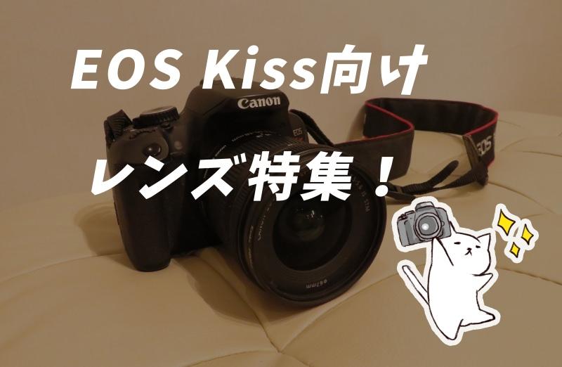 EOS Kiss向けレンズ特集