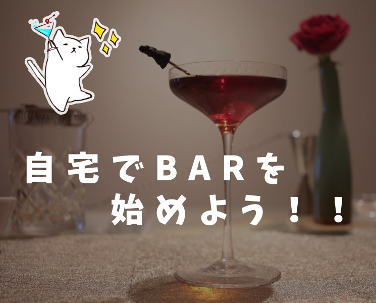 自宅バーを始めよう!!