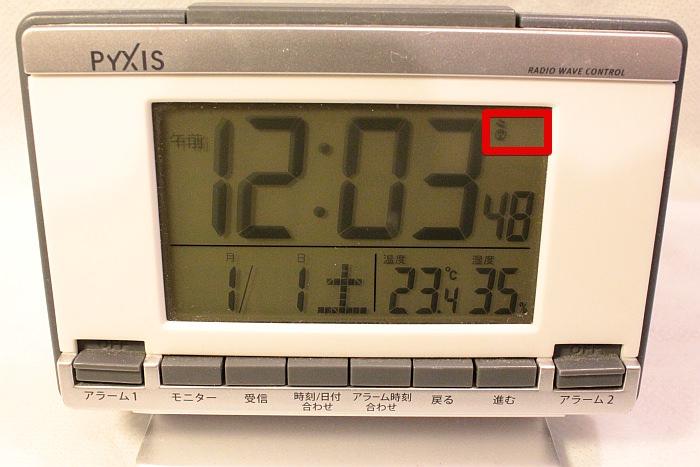 電波時計の電波が弱い