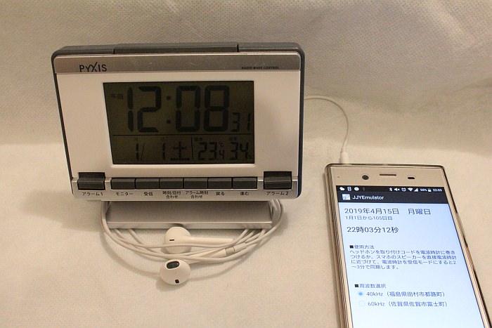 電波時計の受信方法