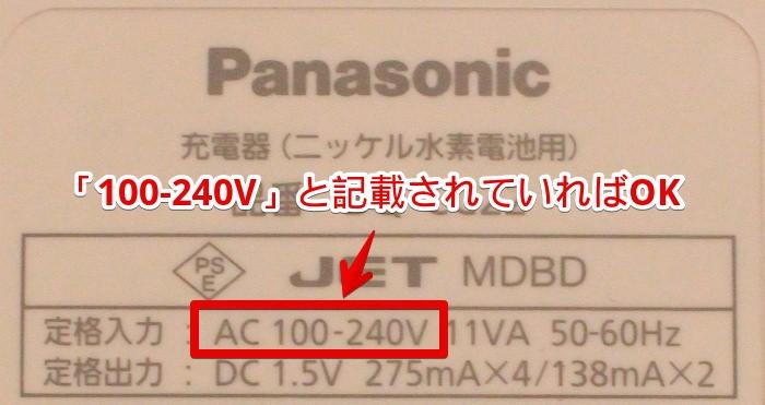 定格入力電圧