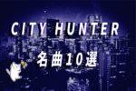 シティーハンター名曲10選