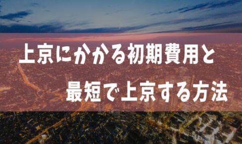 上京にかかる初期費用と最短で上京する方法