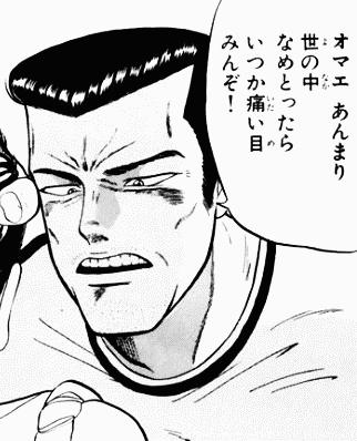 カメレオン・小山裕造