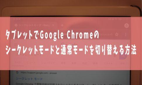 タブレットでGoogle Chromeのシークレットモードと通常モードを切り替える方法