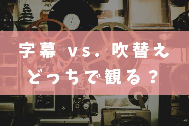 字幕vs.吹替え