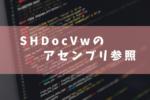 SHDocVwのアセンブリ参照