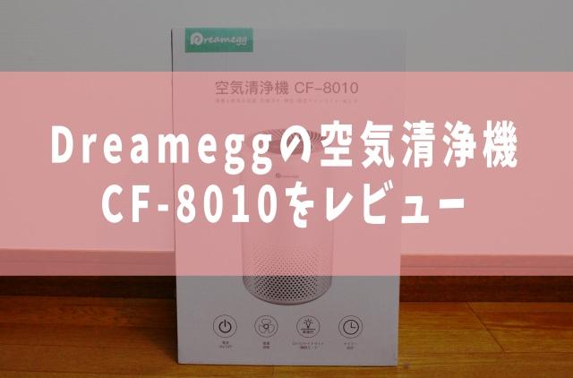 CF-8010レビュー