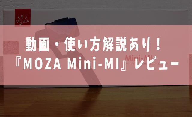 動画・使い方解説あり/MOZA Mini-MIレビュー