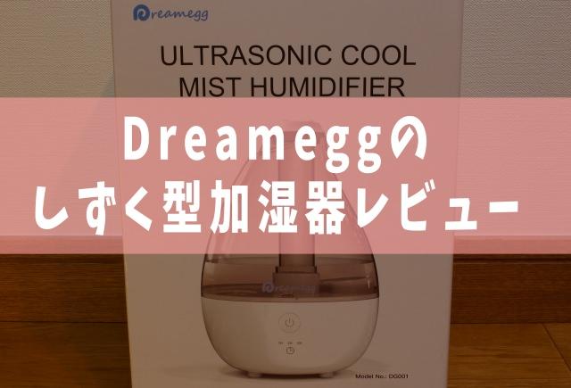 Dreameggのしずく型加湿器レビュー