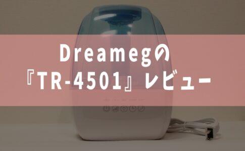 TR-4501レビュー