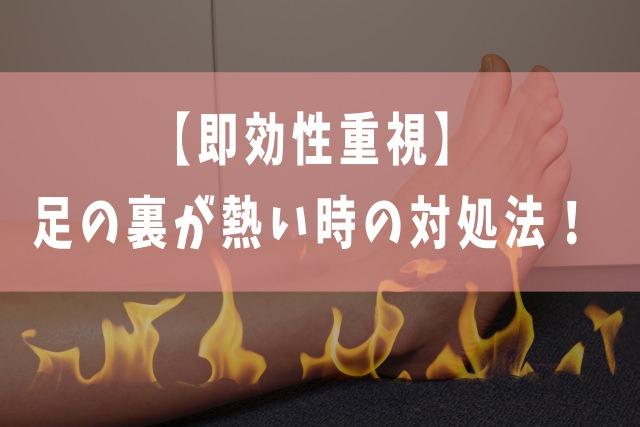 【即効性重視】足の裏が熱い時の対処法!