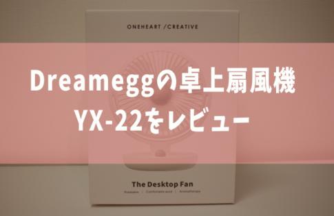Dreameggの卓上扇風機『YX-22』をレビュー
