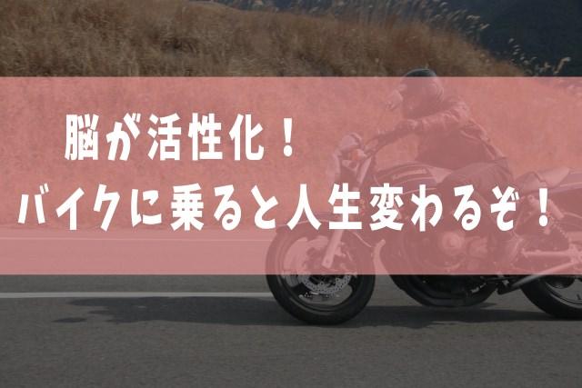 脳が活性化!バイクに乗ると人生変わるぞ!