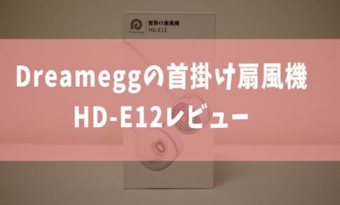 Dreameggの首掛け扇風機『HD-E12』レビュー