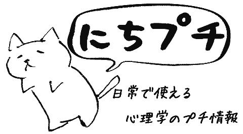 にちプチ 【Nichi-Petit】