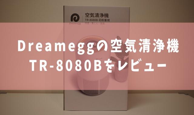Dreameggの空気清浄機『TR-8080B』を1ヶ月使用してみたのでレビュー